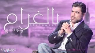 وائل كفوري .. بالغرام | Wael Kfoury .. BelGharam