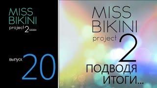 Проект Мисс Бикини 2. Выпуск 20. Заключительное интервью.