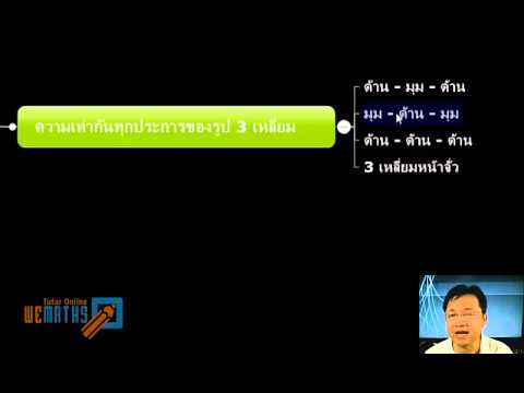 สรุปเนื้อหา คณิตฯ ม.2 พื้นฐาน ความเท่ากันทุกประการ