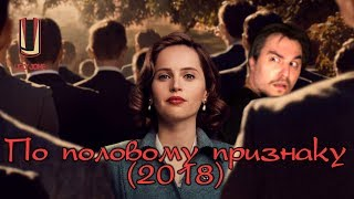 ТРЕШ ОБЗОР фильма По половому признаку (2018) (перезалив)