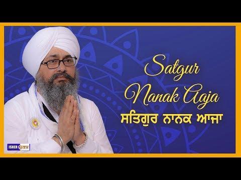 Satgur Nanak Aaja   ਸਤਿਗੁਰ ਨਾਨਕ ਆਜਾ   Sant Baba Ranjit Singh Ji Hoshiarpur Wale   IsherTV   HD