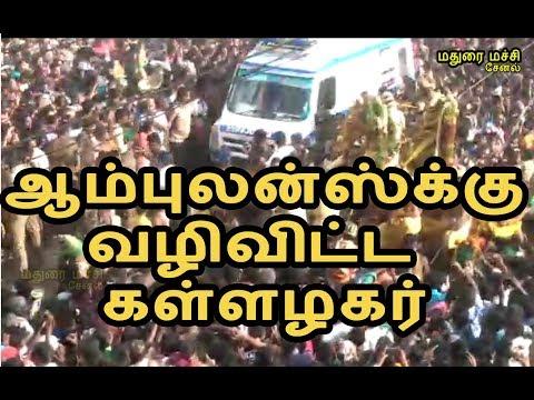 ஆம்புலன்ஸ்க்கு வழி விட்ட கள்ளழகர்  Kallalagar And Ambulance | மதுரை திருவிழா | Madurai Festival