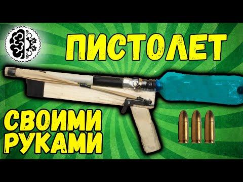 Пневматический пистолет своими руками