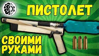 как сделать пневматический пистолет из дерева своими руками