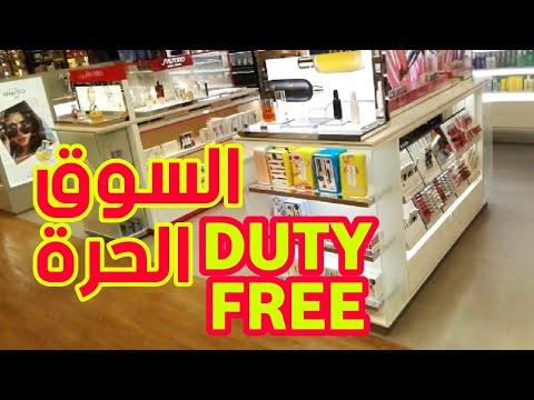مطار صبيحة, السوق الحرة، Sabyh Airport Duty Free