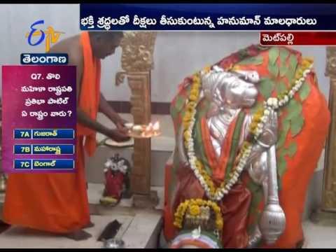Hanuman Devotees Take Deeksha   Metpally of Jagityal