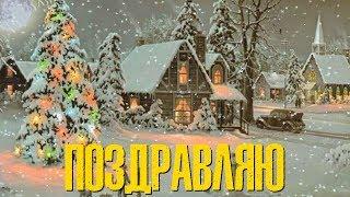 Со старым Новым Годом. Красивое Видео Поздравление для Друзей и Родных на Старый Новый Год