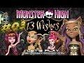[Monster High 13 Wishes] #03 - Прохождение c Мийком и Риськой