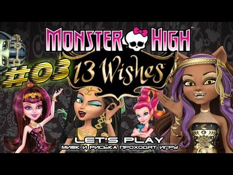 [Monster High Skultimate Roller Maze] и Миёк - #1 [lets play]