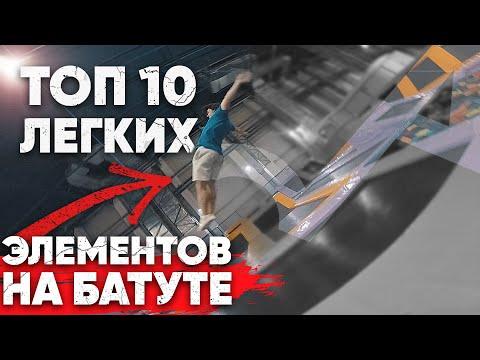 ТОП 10 ЛЕГКИХ ТРЮКОВ НА БАТУТЕ