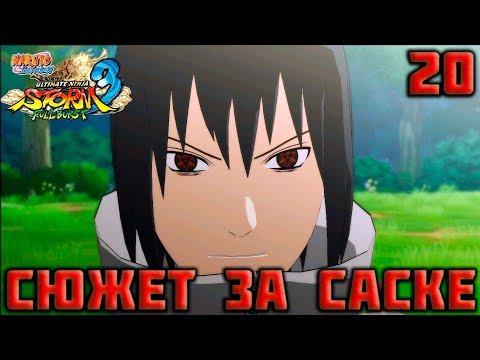 Naruto Shippuden: Ultimate Ninja Storm 3 Full Burst - ЧАСТЬ 20 - Сюжет За Саске