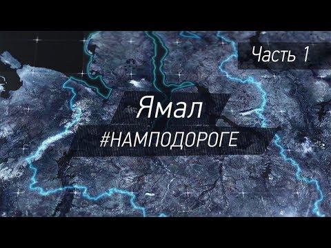 Ямал #Намподороге (Часть 1) - По дороге в Надым