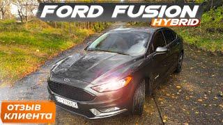 Отзыв клиента Ford Fusion Hybrid 2017 рестайлинг