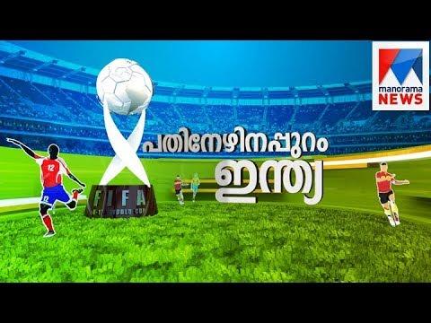 World Cup expectations of india- Pathinezhinappuram India     Manorama News