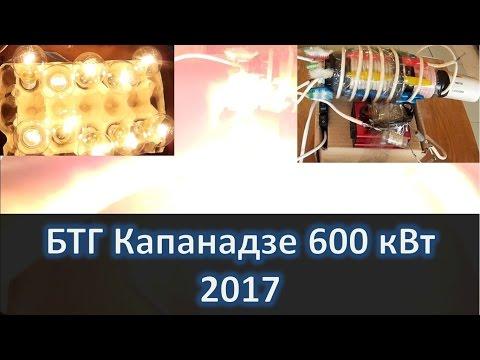 Капанадзе 600 кВт БТГ, 2017, СЕ, генератор энергии из эфира, реально