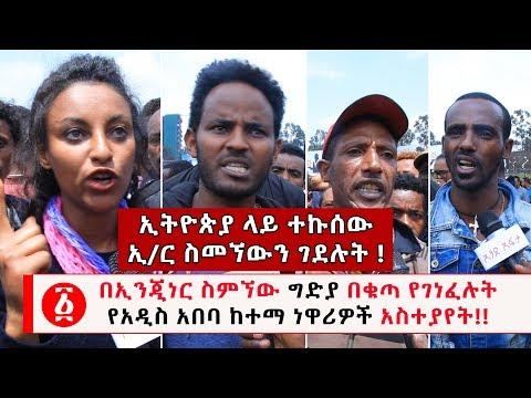 Ethiopia: በኢንጂነር ስመኘው ግድያ በቁጣ የገነፈሉት የአዲስ አበባ ከተማ ነዋሪዎች አስተያየት!!