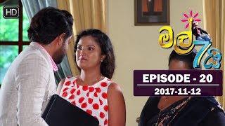 Mal Hathai | Episode 20 | 2017-11-12 Thumbnail