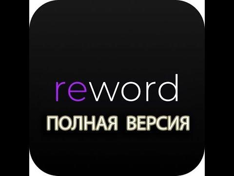 🎓 Как ВЗЛОМАТЬ 🆓 Англий ReWord Андроид Полная версия