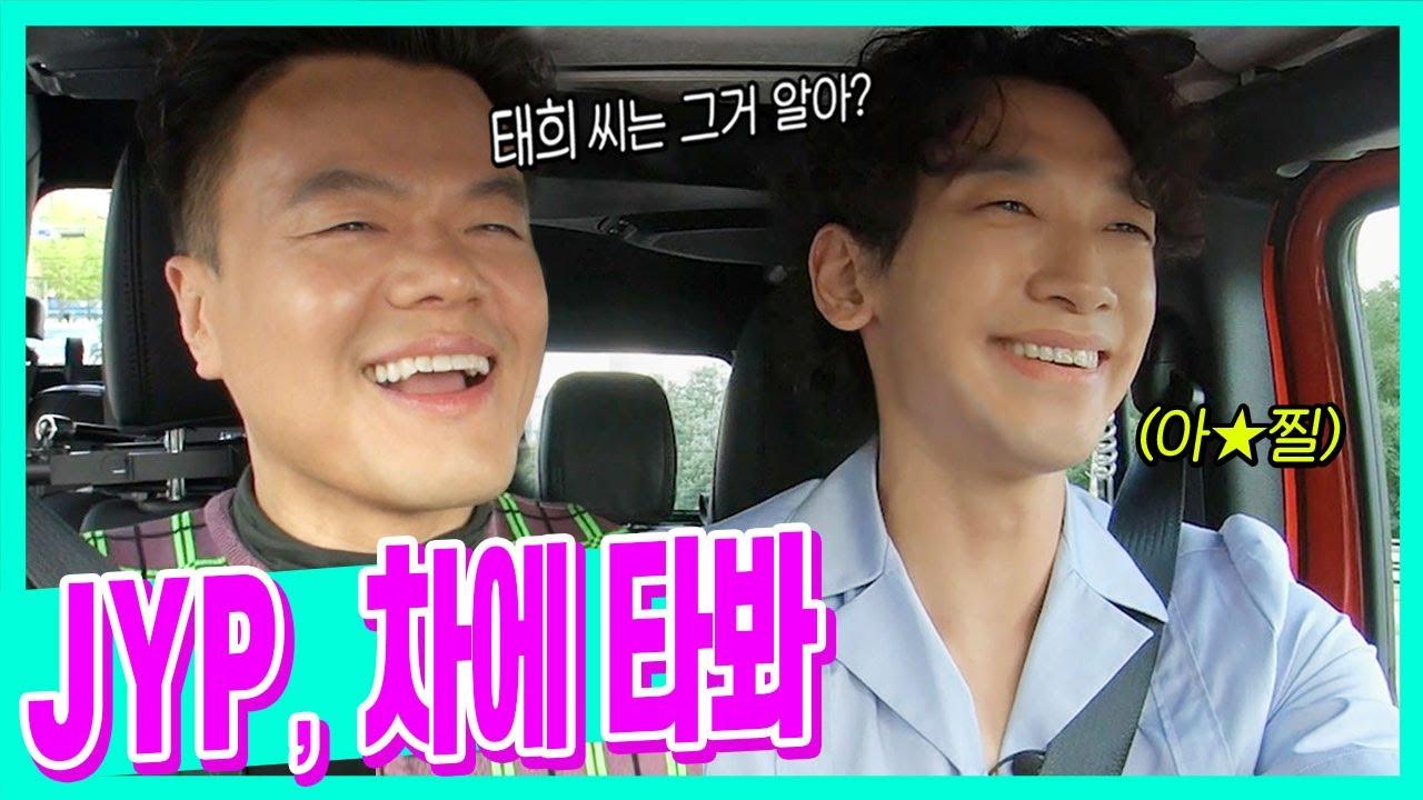 (EN/JP)✨방송 최초✨ JYP 형과 부부동반 모임 썰, 남친짤 그리고 깡... 형 잠깐 내려봐🚘