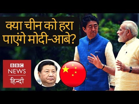 Will India-Japan beat China in Africa? (BBC Hindi)