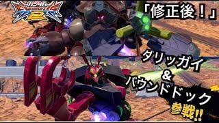 ♯37【EXVS2実況】修正後バウンドドックのメインCSがさらに強力武装になって登場!!