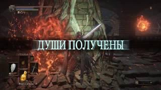 Dark Souls III #6 ► Армия гигантских крабов