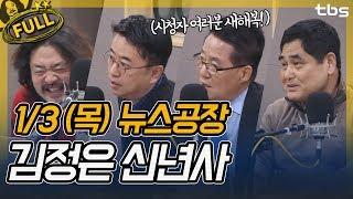 박지원, 최경영, 권재상, 김진애, 권순정 | 김어준의 뉴스공장