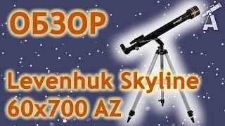 Обзор телескопа Levenhuk Skyline 60x700 AZ