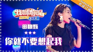 田馥甄《你就不要想起我》- 合唱纯享《我想和你唱3》Come Sing With Me S3 EP7【歌手官方音乐频道】