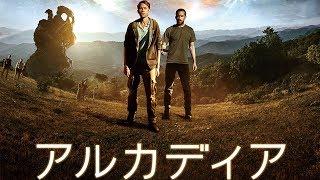 『アルカディア』DVD予告