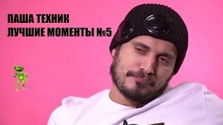 ПАША ТЕХНИК / ЛУЧШИЕ МОМЕНТЫ №5