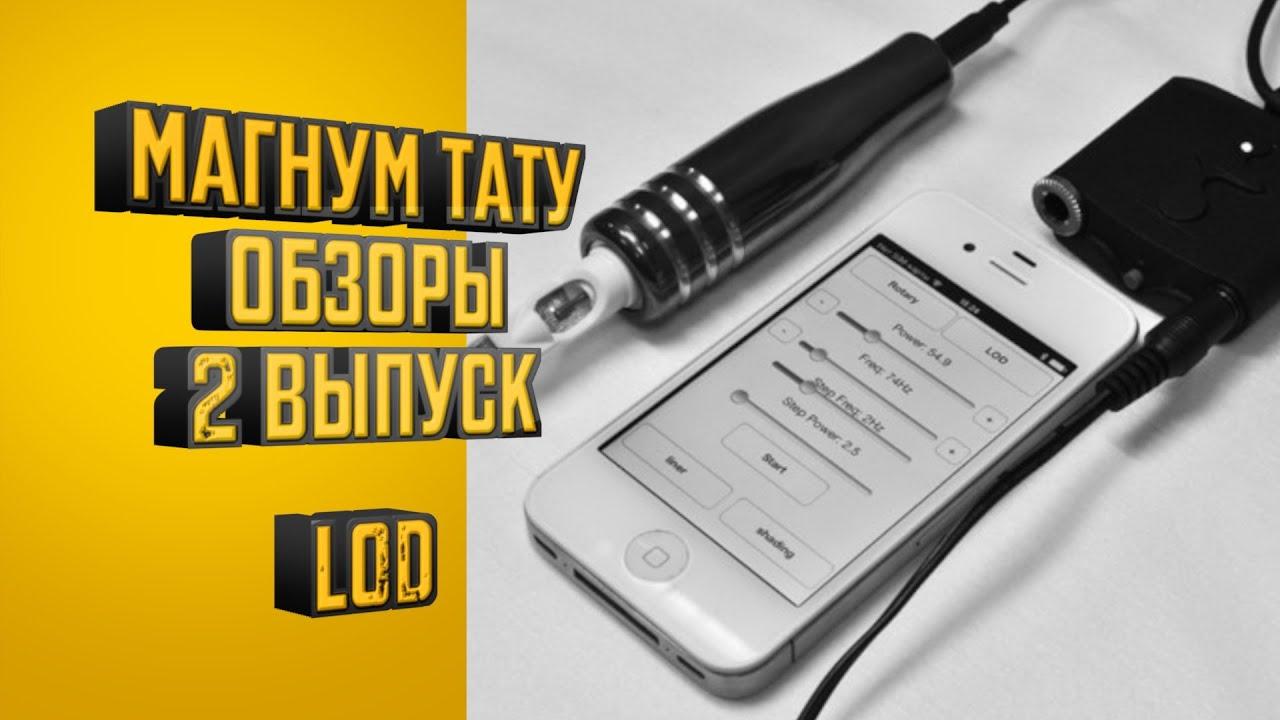 EGO VERTEX, EGO R12 обзор тату машинок «Магнум тату.Обзоры» выпуск .