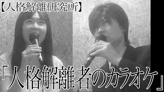 【二重人格者のカラオケ】女⇆男人格でカラオケ マドンナ「エンジェル」を歌ってみた Karaoke sing by DID (Angel / Madonna )