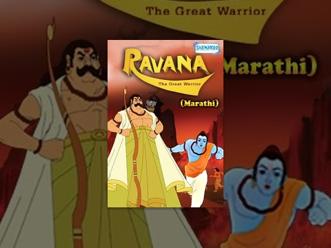 Ravan Ek Mahayodha - Marathi Mythology Movie For Kids