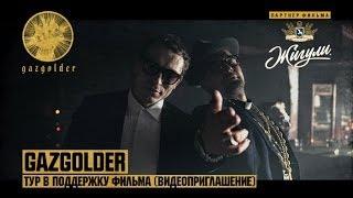 Gazgolder - Тур в поддержку фильма (Видеоприглашение)