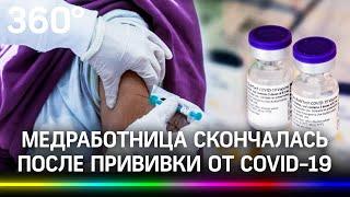 Умерла через 48 часов после прививки от коронавируса вакциной Pfizer