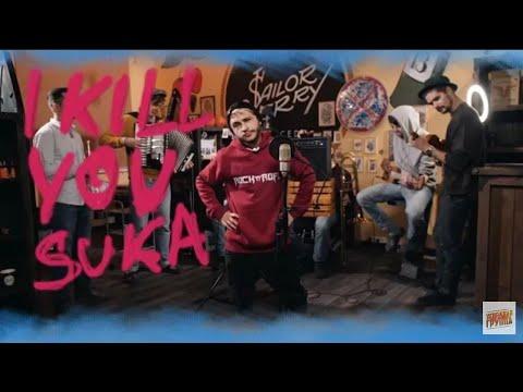 Эльдар Джарахов & THE HATTERS - KILL YOU (live)