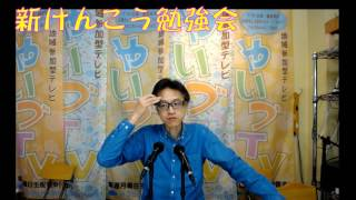 新けんこう勉強会#112 2017.06.24 thumbnail