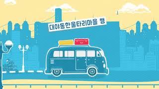 """(오프닝) 마을웹드라마_""""한 여름밤의 청춘"""" A Midsummer Night's Youth"""