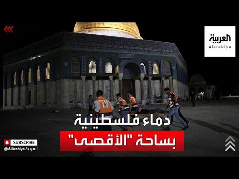 إصابة عشرات الفلسطينيين في مواجهات مع قوات الاحتلال بساحة المسجد الأقصى