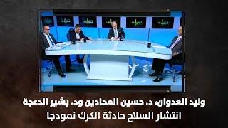 وليد العدوان، د. حسين المحادين ود. بشير الدعجة - انتشار السلاح حادثة الكرك نمودجا - نبض البلد