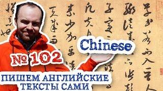 Пишем английские тексты сами Часть 102 Chinese Изучение китайского языка перевод текста(, 2015-05-28T22:53:35.000Z)