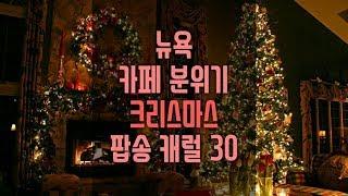 뉴욕 카페 분위기 크리스마스 팝송 캐롤 30곡 Christmas Songs Carol Collection 30