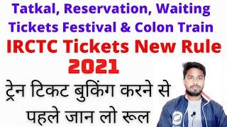 IRCTC Train Ticket Booking Rule | Railway Travel Tatkal Reservation Rule