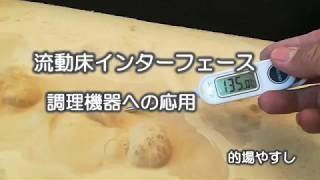 流動床インターフェース 調理機器への応用