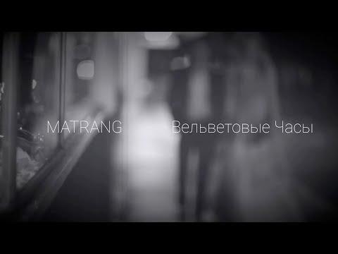 Matrang - Вельветовые Часы