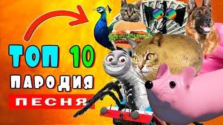 ТОП 10 ПАРОДИЙ про ПОПЫТ СИМПЛ ДИМПЛ и МЫШКУ СОСИСКУ ПЕСНЯ ХАБИБ ЯГОДА МАЛИНКА анимация