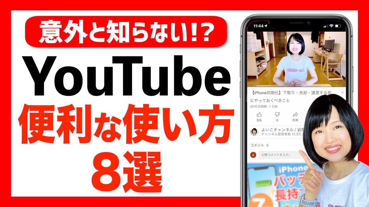 YouTubeの便利な使い方8選!バックグラウンド再生やシークレットモードなど