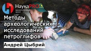 Андрей Цыбрий - Методы археологических исследований петроглифов