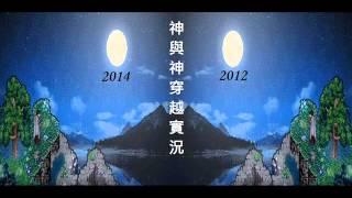 神與神穿越實況 2014&2012Year  .To The Moon.